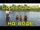 Сплав на плоту по реке Неман. День третий!