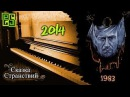 ● Сказка странствий (Piano: Клавесин Скрипки) музыка Шнитке (Alfred Schnittke) мелодия из фильма
