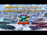 MishaSpeed &amp B_O_JI_4_E_H_0_K  vs  Newstrike &amp A-V-A-N-T-G-A-R-D-E