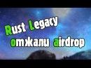 Rust Legacy отжали airdrop Ravil Play