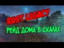 Rust Legacy рейд дома в скалах Ravil Play