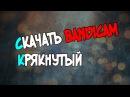 Где скачать крякнутый Bandicam 2017 Cмотри видео Ravil_Play