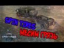 Spintires месим грязь Ravil_Play