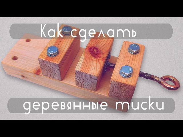 Как сделать деревянные тиски   How to make a wooden vise