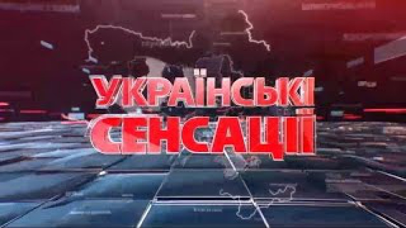 Українські сенсації. Багаті також плачуть