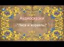 Русская народная сказка. Лиса и журавль. Аудиосказка