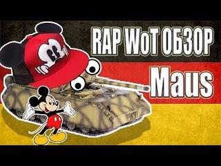 RAP WoT обзор - Maus [World of Tanks]