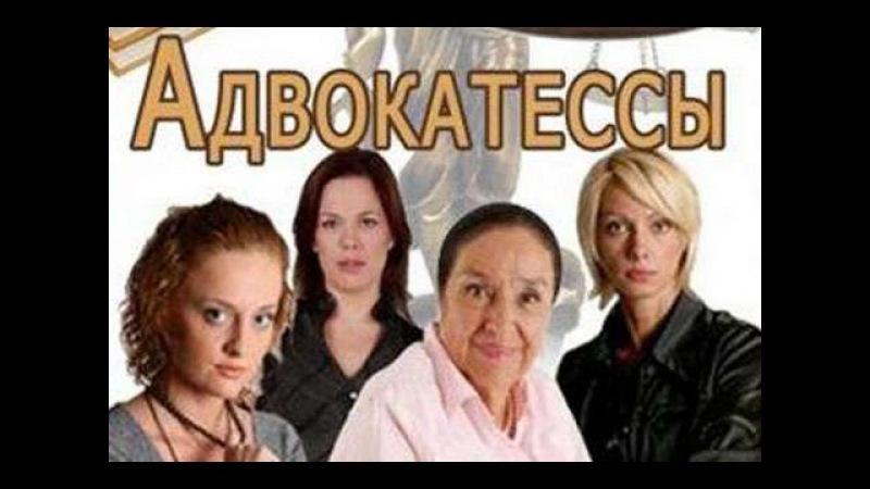 Адвокатессы 3 - 4 серия (2010) Детектив