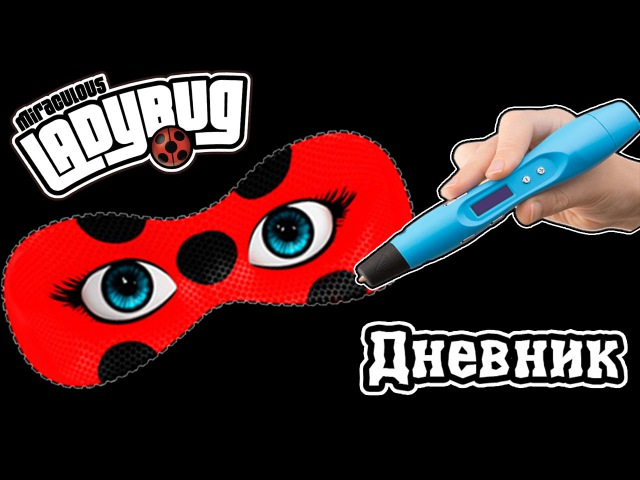 3D ручка Личный Дневник (Леди Баг)/3D PEN Diary (LadyBug)