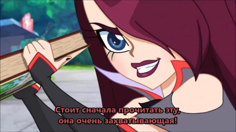 Лолирок / LoliRock - 1 сезон 22 серия (рус. субтитры) HDMulti.net