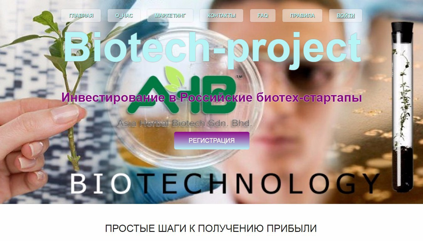 Biotech Project