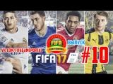 FIFA 17 — live 🔴   ИГРАЕМ В 1-м ДИВИЗИОНЕ ( СЕЗОНЫ )