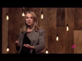TED | Эстер Перель. Секрет поддержания страсти в длительных отношениях
