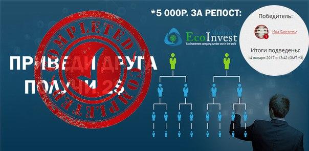 Внимание новость📢 Инвестиционный проект Modern.EcoInvest.su🌱 объявляе