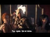 Литерал - Assassin's Creed IV Black Flag история татуировок