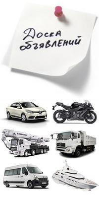 Доска объявлений про мото частные объявления авто мото краснодарский край