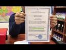 СУХОЙ ТУМАН - Сертификат Безопасности