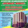 Недвижимость в Орехово-Зуево и районе