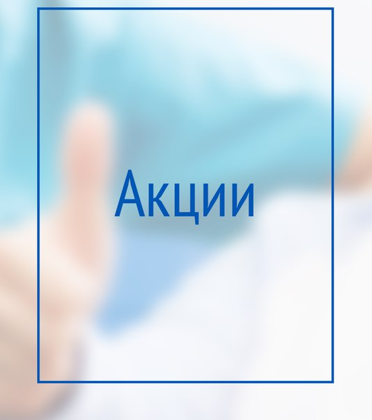 www.stomus.com/main/akcii/