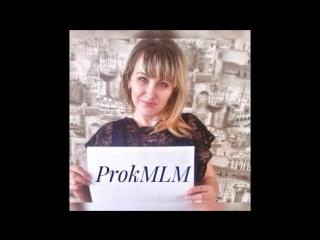 Наша дружная команда ProkMLM Лидер Марина Ханнанова