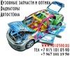 Интернет-магазин кузовных запчастей 1010390.ru