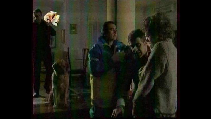 Т/С Собачье дело 8 серия (2000г)