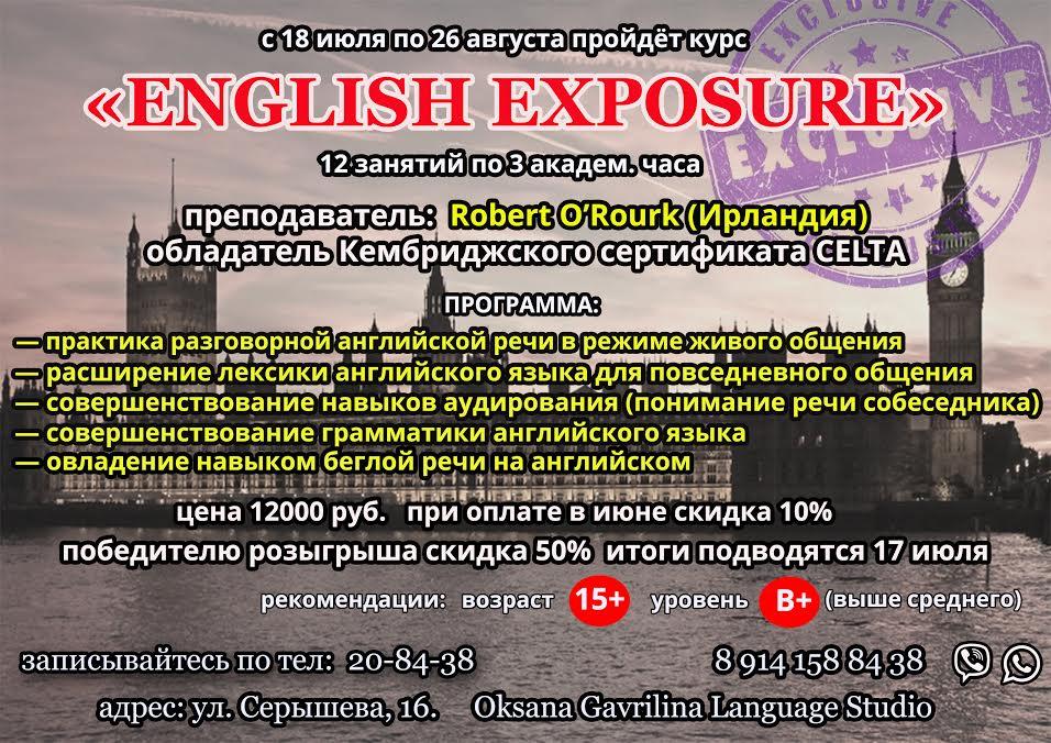 Афиша Хабаровск Английский от носителя/сертификат CELTA/Кембридж