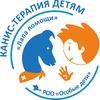 Канис-терапия детям Крыма и Севастополя