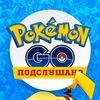 Подслушано Pokemon Go Саранск