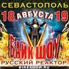ХХII Meждународное Байк-Шоу