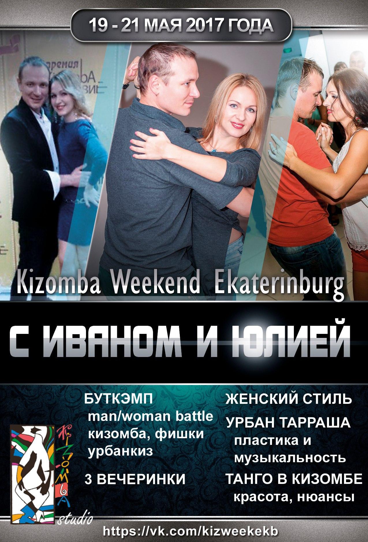 KizombaWeekendEkb с Иваном и Юлией