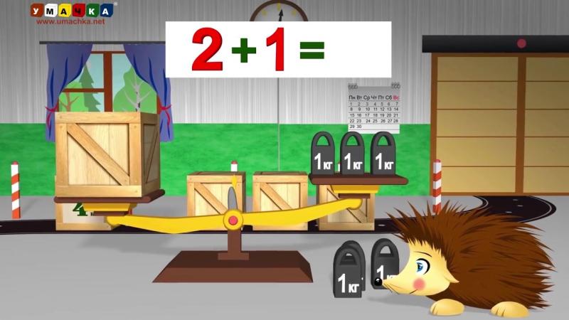 Развивающий мультфильм для детей_ Ёжик Жека учится считать и складывать числа