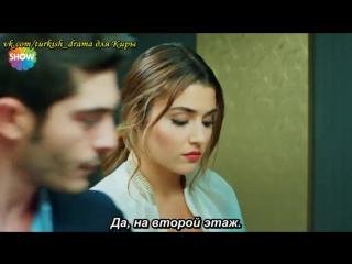 Дидем и ХайМур (9 серия, сабы)