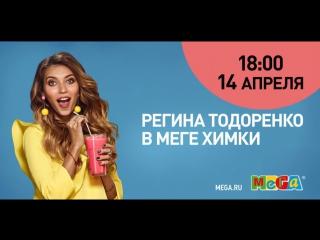 Регина Тодоренко в МЕГЕ Химки