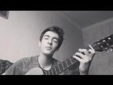 Макс Корж - Тает дым (Парень круто поет и играет на гитаре)