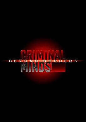 Мыслить как преступник: За границей 1 сезон 1-13 серия