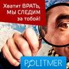 Politmer.kg