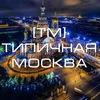[ТМ] Типичная Москва [18+]