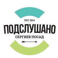 Логотип Подслушано - Сергиев Посад -