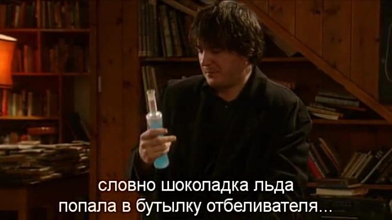 Книжный Магазин Блэка | Black Books (TV Series 2000–2004) S03 • E06 - Party - Eng Rus Sub (360p)