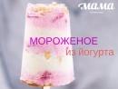 рецепт: йогуртовое мороженое