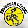 Lingua Studio | Лингва Ухта Усинск Сосногорск