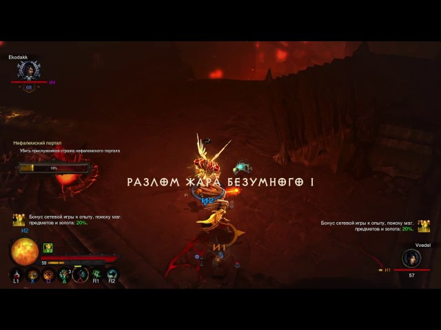 Diablo III: Reaper of Souls – Ultimate Evil Edition (русский)_20170404202438