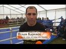 Чемпион мира по боям без правил - Ислам Каримов на форуме Казачье Единство 2015
