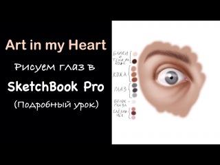 Рисуем глаза в СкетчБук Про (удивленный взгляд) / Drawing eyes in SketchBook Pro (surprised look)
