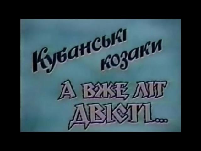 КУБАНСЬКІ КОЗАКИ Документальний фільм 1992