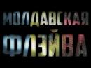 PLVY BLVCK x raymean Молдавская флэйва OD SLASH prod