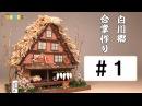 Billy Miniature Shirakawa-go Steep rafter-roofed house kit 1 ミニチュアキット 白川郷 合掌造りの家
