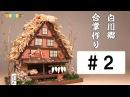 Billy Miniature Shirakawa-go Steep rafter-roofed house kit 2 ミニチュアキット 白川郷 合掌造りの家