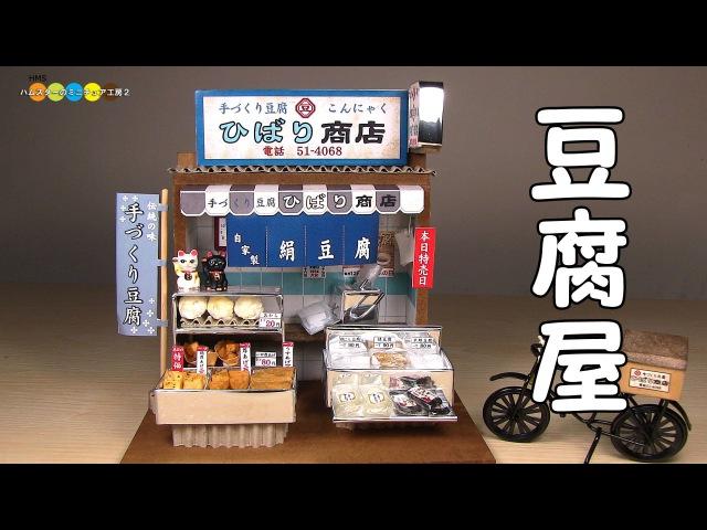 Miniature Dollhouse kit Tofu Shop ミニチュアキットお豆腐屋さん作り